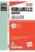 和歌山県公立高等学校過去問 2020年度受験用の本