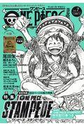 ONE PIECE magazine Vol.7の本