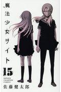 魔法少女サイト 15の本