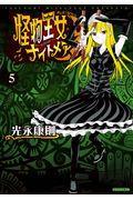 怪物王女ナイトメア 5の本