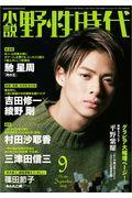 小説野性時代 VOL.190(September 2019)の本