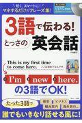 3語で伝わる!とっさの英会話の本