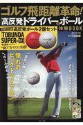 ゴルフ飛距離革命!高反発ドライバー&ボール体験BOOKの本
