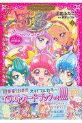 特装版 スター☆トゥインクルプリキュア 1の本