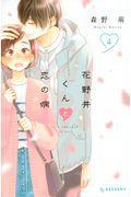 花野井くんと恋の病 4の本