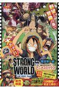 ONE PIECE FILM STRONG WORLDアニメコミックスの本
