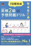 5訂版 7日間完成英検2級予想問題ドリルの本