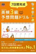 5訂版 7日間完成英検3級予想問題ドリルの本
