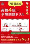 4訂版 7日間完成英検4級予想問題ドリルの本