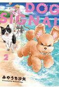 DOG SIGNAL 2の本