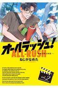 オールラッシュ!ー映画を作る物語ー vol.2の本