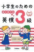 小学生のためのはじめての英検3級の本