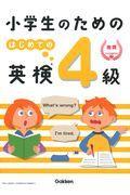 小学生のためのはじめての英検4級の本