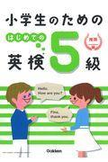 小学生のためのはじめての英検5級の本