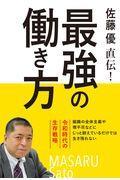 佐藤優直伝!最強の働き方の本