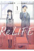 ReLIFE 1の本