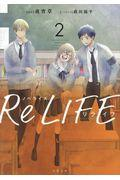 ReLIFE 2の本