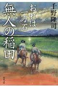 無人の稲田の本