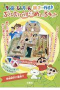 クレヨンしんちゃん 親子で作る!!ぶりぶり立体めいろキットの本