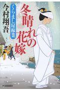 冬晴れの花嫁の本