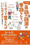 英語の語源や単語なんて、こうやって覚えればいいんだよ!!の本