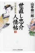 世直し忠介 人情帖 2の本