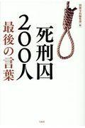 死刑囚200人最後の言葉の本