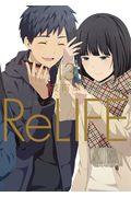 ReLIFE 13の本