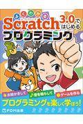 Scratch3.0ではじめるプログラミングの本