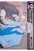 Punch↑ 6の本