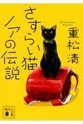 さすらい猫ノアの伝説の本