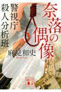 奈落の偶像の本