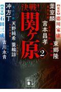決戦!関ヶ原 2の本