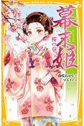 幕末姫―桜の章―の本