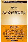 秋吉敏子と渡辺貞夫の本