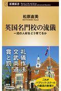 英国名門校の流儀の本