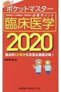 ポケットマスター理学療法士・作業療法士国家試験必修ポイント臨床医学 2020の本