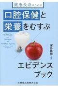 健康長寿のための口腔保健と栄養をむすぶエビデンスブックの本
