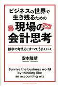 ビジネスの世界で生き残るための現場の会計思考の本