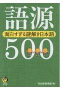 語源500の本