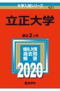 立正大学 2020の本