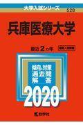 兵庫医療大学 2020の本