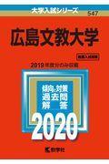 広島文教大学 2020の本