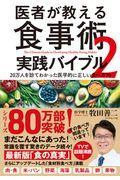 医者が教える食事術2 実践バイブルの本