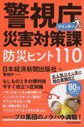 警視庁災害対策課ツイッター防災ヒント110の本