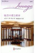 秘書の愛と献身の本