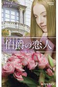 伯爵の恋人の本