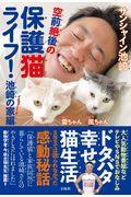 空前絶後の保護猫ライフ!池崎の家編の本