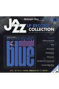 ジャズ・LPレコード・コレクション全国版 第76号の本