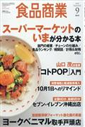 食品商業 2019年 09月号の本